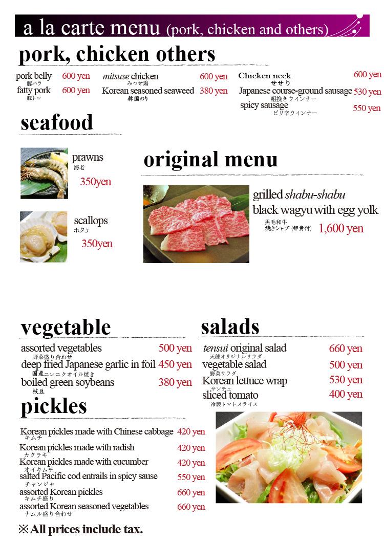 焼肉英語版メニュー english menu 小倉北区 卸直営焼肉屋 肉処 天穂