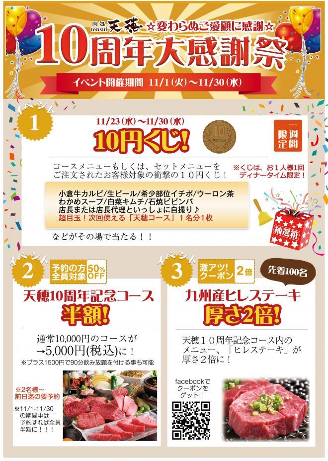 天穂10周年イベント