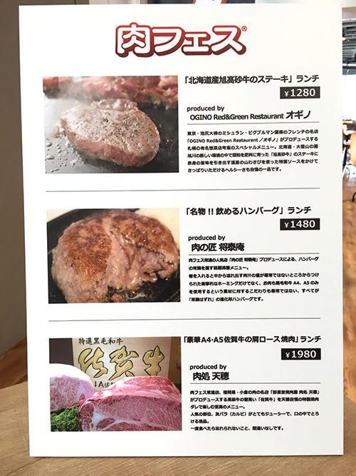 肉フェスコラボランチメニュー